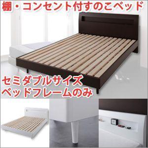 すのこベッド セミダブル 棚・コンセント付/フレームのみ|atroo