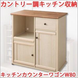 キッチンカウンターワゴン幅80cm|atroo