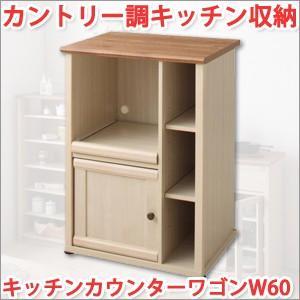 キッチンカウンターワゴン幅60cm|atroo