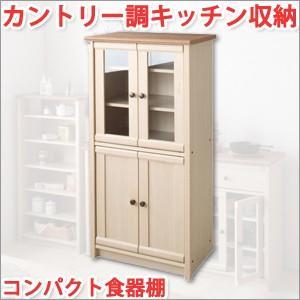 食器棚 60 キッチン 収納|atroo