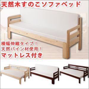すのこベッド シングル 天然木 ソファーベッド シングル マットレス付|atroo