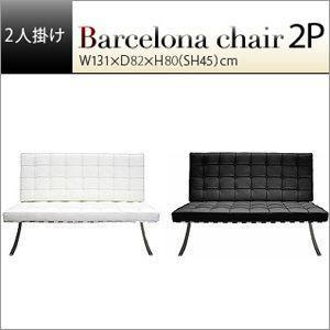 バルセロナチェアー2P デザイナーズ ソファー atroo