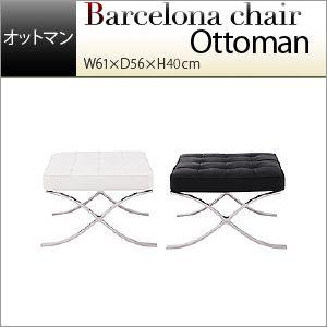 バルセロナ オットマン デザイナーズ家具 atroo
