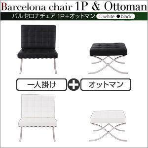 バルセロナチェアー Aタイプ(1P+オットマン) デザイナーズ家具 atroo