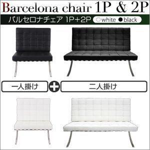 バルセロナチェアー Bタイプ(1P+2P) デザイナーズ家具 atroo