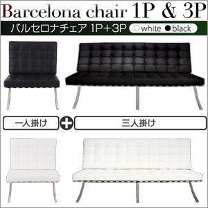 バルセロナチェアー Cタイプ(1P+3P) デザイナーズ家具 atroo