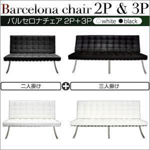 バルセロナチェアー Dタイプ(2P+3P) デザイナーズ家具 atroo