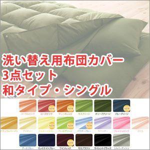 布団カバー シングル 3点セット 和式タイプ〜寝具 布団カバー|atroo