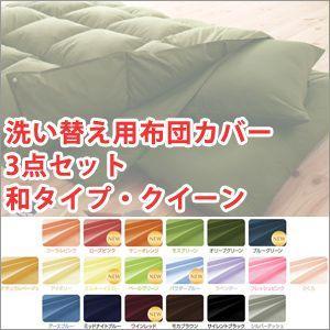 布団カバー クイーン 3点セット 和式タイプ〜寝具 布団カバー|atroo