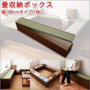 畳 収納ボックス 日本製ユニット式畳ボックス収納(幅180cmタイプ/1体)〜畳ユニ ットボックス|atroo
