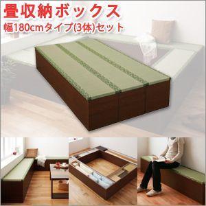 畳 収納ボックス 日本製ユニット式畳ボックス収納(幅180cmタイプ/3体セット)〜畳ユニ ットボックス|atroo