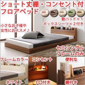 ショート丈ベッド!女性や小さなお子様におススメ♪  ●開放感が生まれるローベッド ワンルームの家具の...