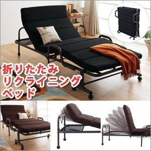 折りたたみベッド シングル 14段階リクライニング機能付〜折り畳みベッド|atroo