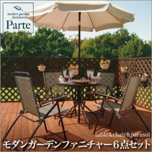 モダンガーデンファニチャー6点セット【Parte】パルテ〜パラソル、チェア×4脚、テーブルセット|atroo