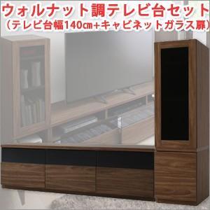 テレビ台 ローボード セット 幅140cm+キャビネット ガラス扉 ウォルナット調|atroo