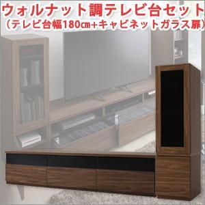 テレビ台 ローボード セット 幅180cm+キャビネット ガラス扉 ウォルナット調|atroo