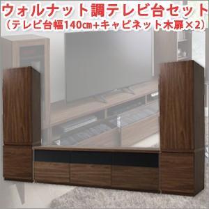 テレビ台 ローボード セット 幅140cm+キャビネット 木扉×2 ウォルナット調|atroo