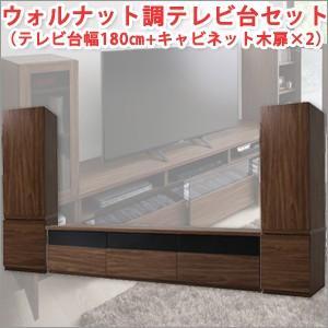テレビ台 ローボード セット 幅180cm+キャビネット 木扉×2 ウォルナット調|atroo