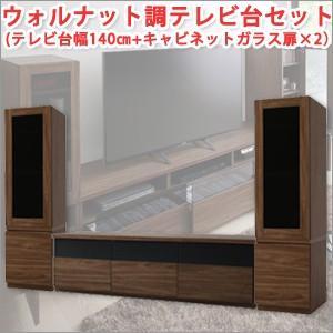 テレビ台 ローボード セット 幅140cm+キャビネット ガラス扉×2 ウォルナット調|atroo