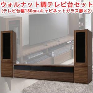 テレビ台 ローボード セット 幅180cm+キャビネット ガラス扉×2 ウォルナット調|atroo