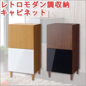 キャビネット 収納〜レトロモダン調家具|atroo