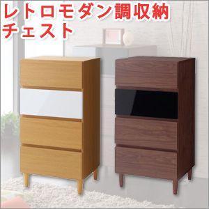 チェスト おしゃれ〜レトロモダン調家具|atroo