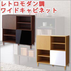 キャビネット おしゃれ ワイドキャビネット 収納〜レトロモダン調家具|atroo
