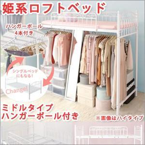 ベッド ロフトベッド シングル!  ●シングルベッドにもなる! 選べる高さ3タイプ!姫系家具ロフトベ...