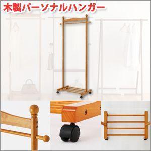 コートハンガー 木製 スリム ♪  あれこれ載せて、コンパクトに移動♪  ●衣類を脱いでラクラク収納...