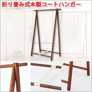 ハンガーラック 木製 スリム♪  折り畳みOK!絵になるライン美! ●来客時や収納場所に困った衣類な...
