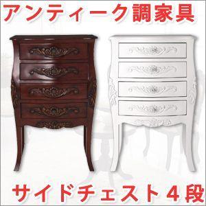 アンティーク調 家具 サイドチェスト4段〜収納チェスト 家具チェスト アンティークチェスト|atroo