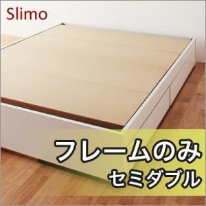 ベッドセミダブル シンプル収納ベッド[Slimo]スリモ(フレームのみ)セミダブル〜ベッド収納 ベッドフレーム|atroo