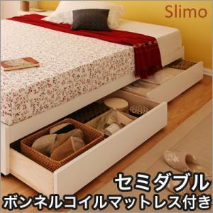 ベッドセミダブル シンプル収納ベッド[Slimo]スリモ(ボンネルコイルマットレス付き)セミダブル〜ベッド収納 ベッドフレーム|atroo