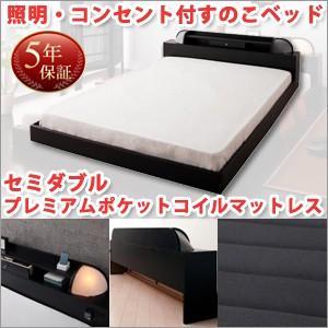 照明・コンセント付きすのこベッドセミダブル!  ●床からの高さを抑えたフロアタイプのベッドです! ●...