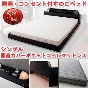 照明・コンセント付きすのこベッドシングル!  ●床からの高さを抑えたフロアタイプのベッドです! ●2...
