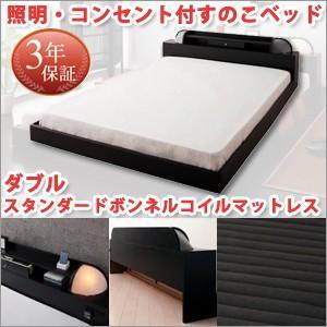 照明・コンセント付きすのこベッドダブル!  ●床からの高さを抑えたフロアタイプのベッドです! ●2灯...