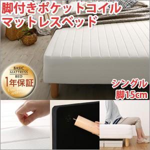 脚付きマットレス シングル ポケットコイルマットレスベッド 脚15cm|atroo