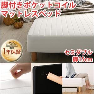 脚付きマットレス セミダブル ポケットコイルマットレスベッド 脚15cm|atroo