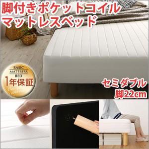 脚付きマットレス セミダブル ポケットコイルマットレスベッド 脚22cm|atroo