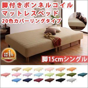 脚付きマットレス シングル(20色カバーリングボンネルコイルマットレスベッド/脚15cm)|atroo