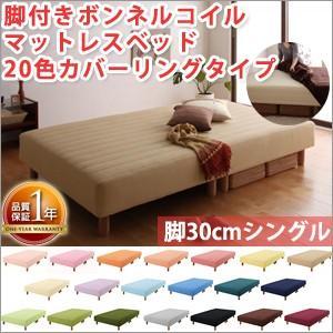 脚付きマットレス シングル(20色カバーリングボンネルコイルマットレスベッド/脚30cm)|atroo