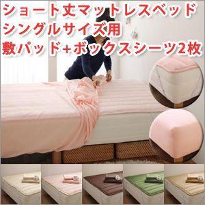 ショート丈マットレスベッド用敷きパッド+ボックスシーツ2枚セット(シングルサイズ)|atroo