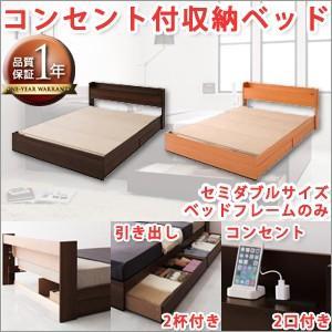 収納ベッド セミダブル コンセント付きベッド  収納ベッドセミダブル ●小物を置ける棚に便利な コン...