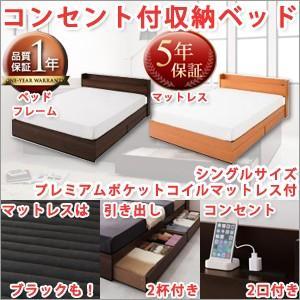 収納ベッド シングル コンセント付きベッド プレミアムポケットコイルマットレス付き|atroo