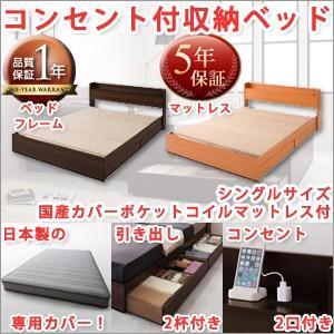 収納ベッド シングル コンセント付きベッド 国産カバーポケットコイルマットレス付き|atroo