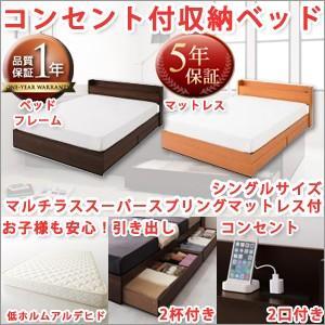 収納ベッド シングル コンセント付きベッド(マルチラススーパースプリングマットレス付き/シングル)収納ベッドシングル|atroo