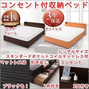 収納ベッド シングル コンセント付きベッド スタンダードポケットコイルマットレス付き|atroo