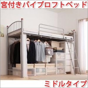 たっぷり収納できる宮付きロフトベットミドル♪  ●収納したい物や部屋の大きさに合わせて3タイプの高さ...