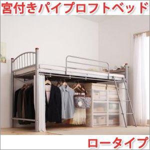 ロフトベッド ロータイプ 宮付き ロータイプ♪  ●収納したい物や部屋の大きさに合わせて3タイプの高...