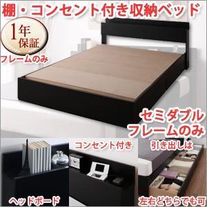 収納ベッド セミダブル 棚・コンセント付きベッド フレームのみ/収納ベッド セミダブル|atroo